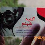 چاپ کارت ویزیت شیشه ای در اصفهان
