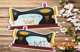 چاپ کارت ویزیت فوری در اصفهان