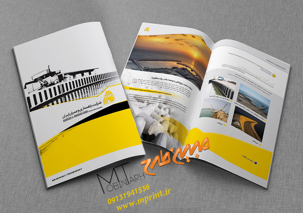 طراحی و چاپ کاتالوگ