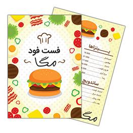 چاپ تراکت فوری در اصفهان