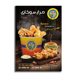 قیمت طراحی و چاپ تراکت در اصفهان