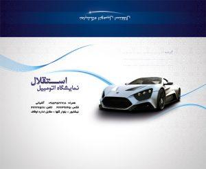 چاپ پاکت نامه رنگی در اصفهان