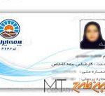چاپ کارت pvc در اصفهان