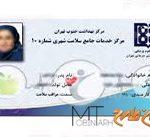 چاپ کارت پرسنلی اصفهان