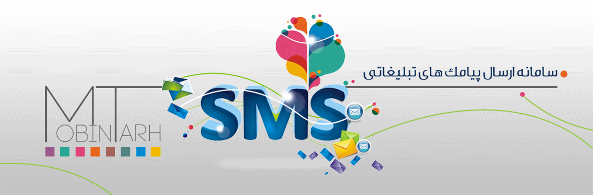 'سامانه ارسال SMS'