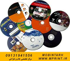 'قیمت چاپ روی CD اصفهان'