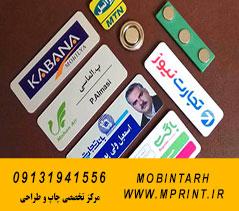 'قیمت اتیکت سینه اصفهان'