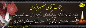 چاپ بنر تسلیت در اصفهان