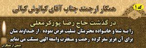 چاپ بنر فوری در اصفهان