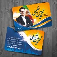 طراحی و چاپ پوستر انتخابات در اصفهان