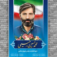 طراحی و چاپ بنر انتخابات در اصفهان