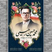 تبلیغات نمایندگی مجلس
