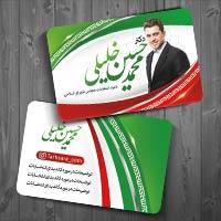طراحی و چاپ تراکت تبلیغاتی در اصفهان