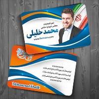 طراحی و چاپ تراکت انتخاباتی در اصفهان